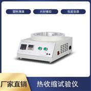 塑料薄膜热收缩试验仪