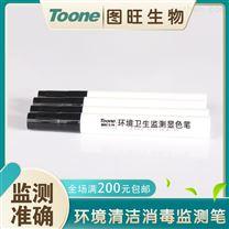环境清洁消毒监测笔