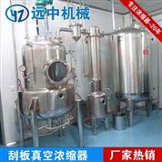 電加熱低溫 蒸汽加熱真空低溫蜂蜜濃縮機