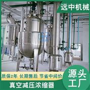 不銹鋼真空減壓濃縮罐