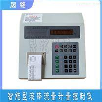 液体流量定量计量控制仪溶剂流量控计量仪