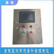 液体流量定量控制仪表