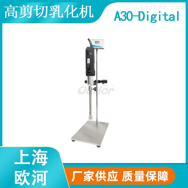 【上海欧河】A30-digital数显型实验室中试高剪切乳化机