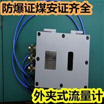 晋城矿用超声波流量计