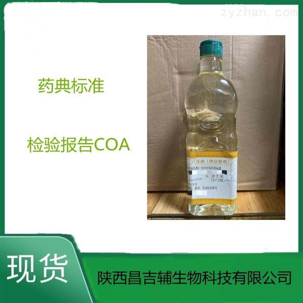 药用泊洛沙姆188CAS号9003-11-6医用制剂