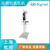 日化用品实验室高剪切乳化均质分散机