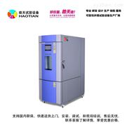 升級版150L恒溫恒濕環境加速老化試驗箱