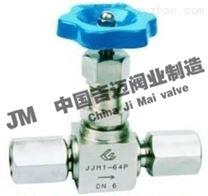 JJM1~64P壓力表截止閥