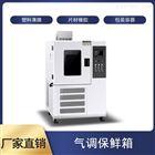 GQ-160A气调保鲜箱