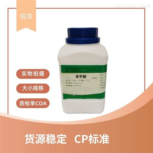 四川500g装苯甲酸辅料