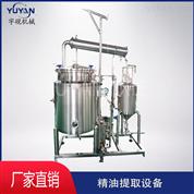 300L玫瑰芳香蒸餾萃取設備