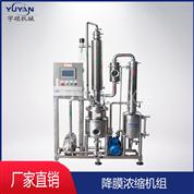 小型單效降膜蒸發器