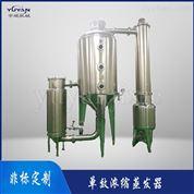 小型單效濃縮蒸發器