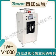 TW-V1000汽化过氧化氢消毒机 医院工厂空间消毒