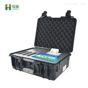 多通道農藥殘留檢測儀-恒美HM-NY12