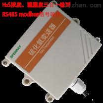 SD-H2S-01-B硫化氫變送器