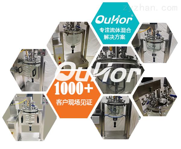 调味酱 色拉油研发生产常用成套乳化反应器