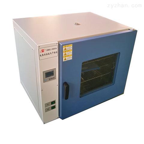 电热恒温鼓风干燥箱 DHG-9075A