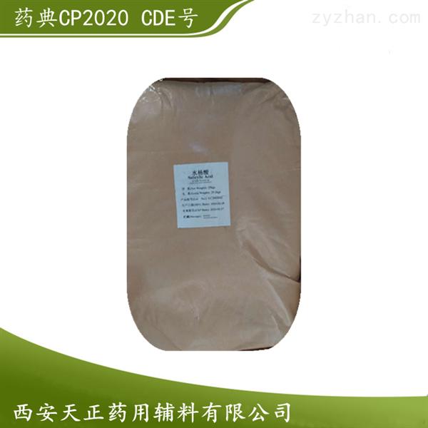 药用级水杨酸防腐剂 外用使用方法