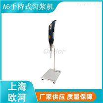 上海欧河实验室医药乳化手持式超细匀浆机