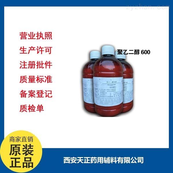 注射级聚乙二醇400备案登记A