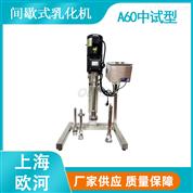 上海欧河中试分散机 实验室高剪切乳化机