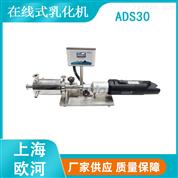 上海欧河防爆乳化分散机 乳膏制剂用设备