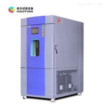 皓天低温-70°低温试验箱直接生产厂家