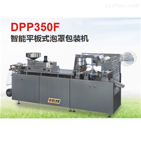 DPP350F智能平板式泡罩包裝機