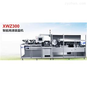 XWZ300智能高速裝盒機