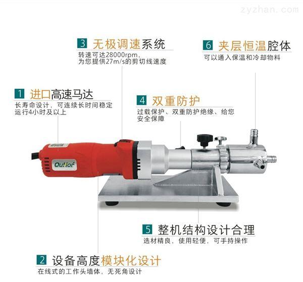 上海欧河常用乳化机|数显乳化设备