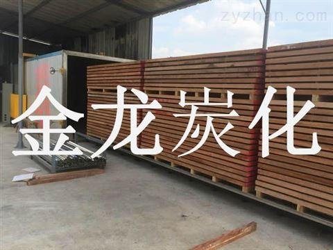 木材烘干、硬化、炭化设备