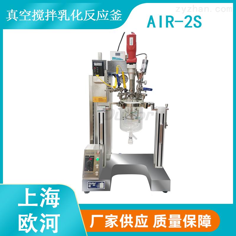 【上海欧河】AIR-2S实验室用真空恒温搅拌乳化合成反应釜