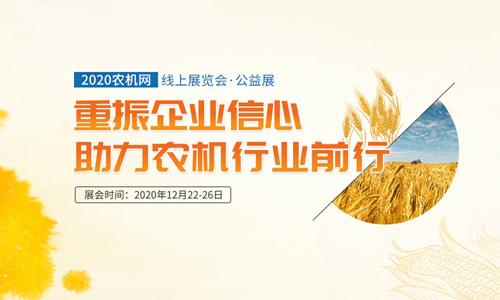 """""""直播經濟時代"""":2020農機網線上展覽會●公益展大幕即將拉開"""