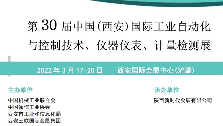 第30届中国(西安)国际工业自动化与控制技术、仪器仪表、计量检测展