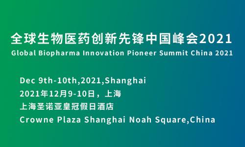 全球生物医药创新先锋中国峰会2021