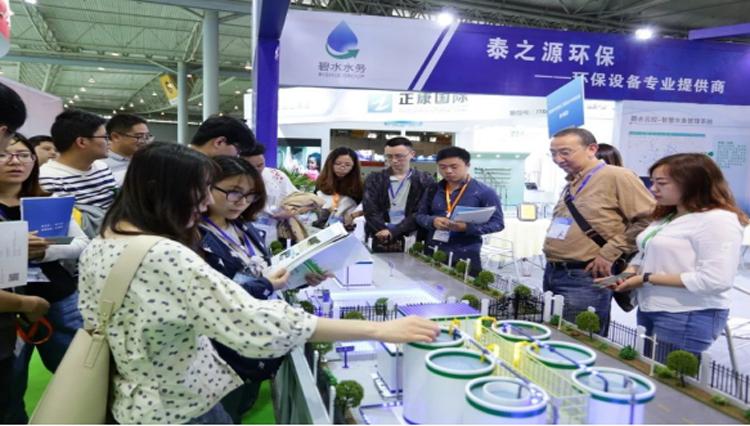 2022 中国(福州)国际环保产业展览会