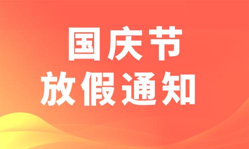"""制藥網2021年""""國慶節""""放假通知"""