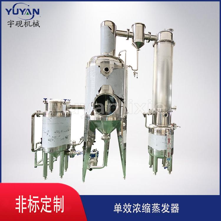 什么是单效浓缩蒸发器