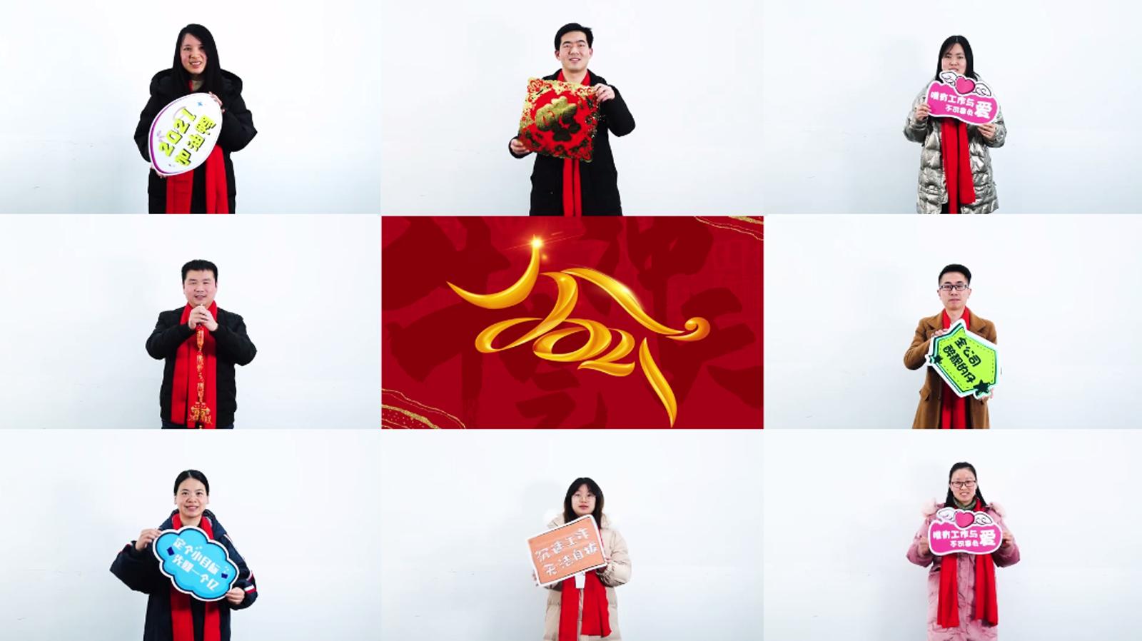 2021一起同行,制药网恭祝大家新春快乐!