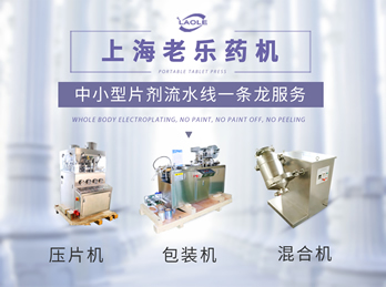 上海老乐机械设备