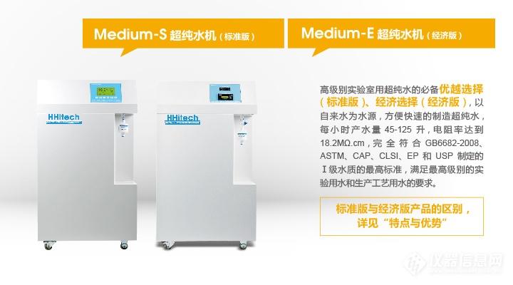 <strong><strong>上海和泰Medium-E超纯水机</strong></strong>