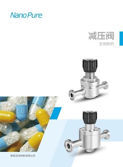 制药行业高端气体输送整体解决方案强势来袭
