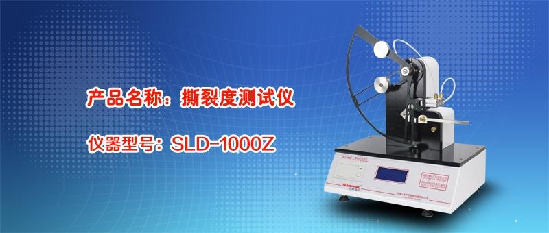 <strong>塑料薄膜撕裂强度试验机GBT16578</strong>