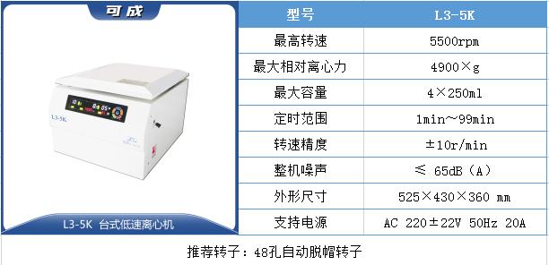 PCR台式低速离心机