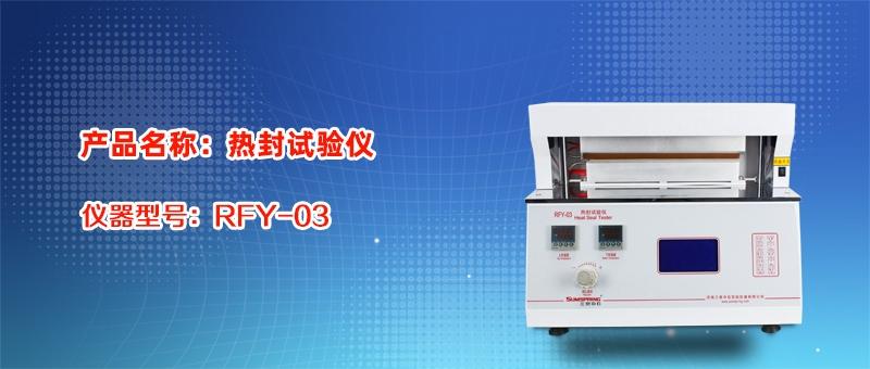 热合强度试验仪,薄膜热封强度仪,热封试验仪