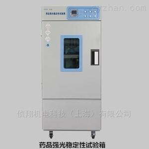 上海光照稳定性试验箱
