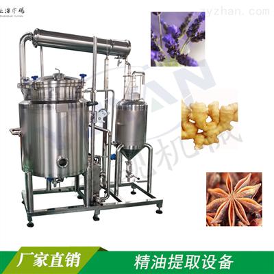 實驗型植物精油提取設備