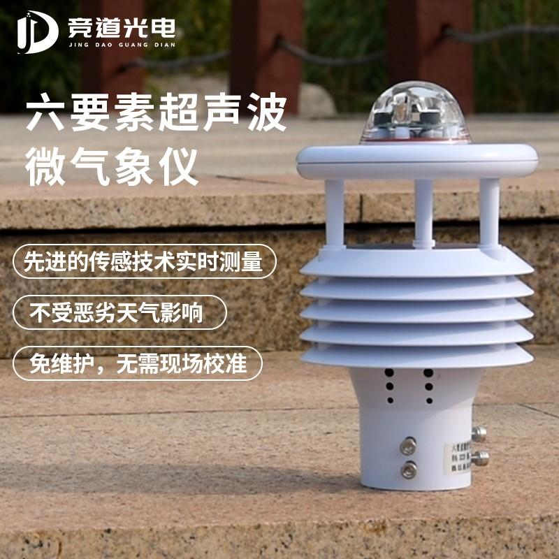 六要素气象仪5.jpg