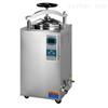 LS-75HD液晶显示自动型立式压力蒸汽灭菌器